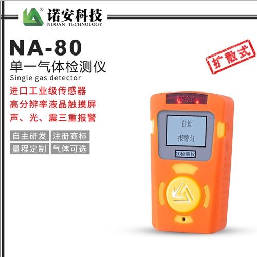 北京NA-80便携式单一气体检测仪(橘色)