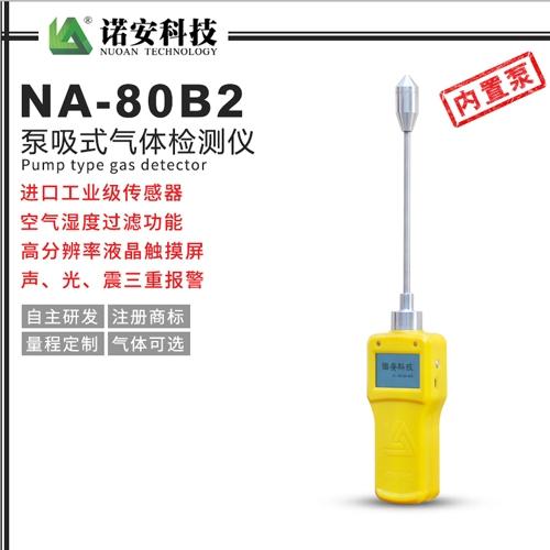 北京NA-80B2泵吸式气体检测仪