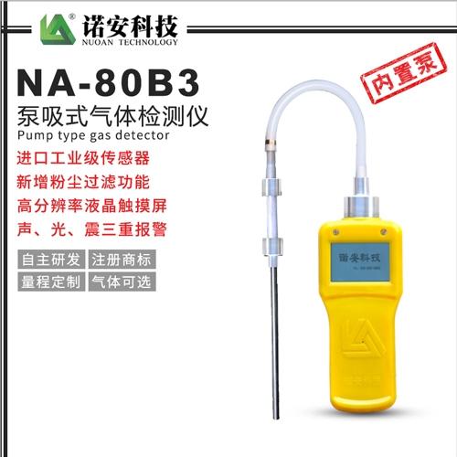 北京NA-80B3内置泵吸式气体检测仪