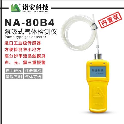 北京NA-80B4长管泵吸式气体检测仪