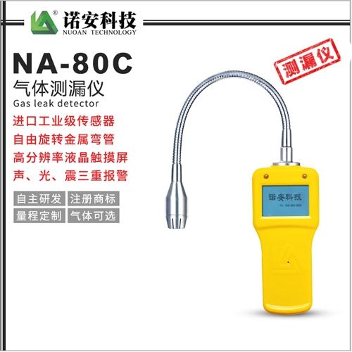 NA-80C气体测漏仪