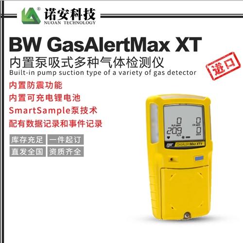 BW GasAlertMax XT内置泵吸式多种气体检测仪