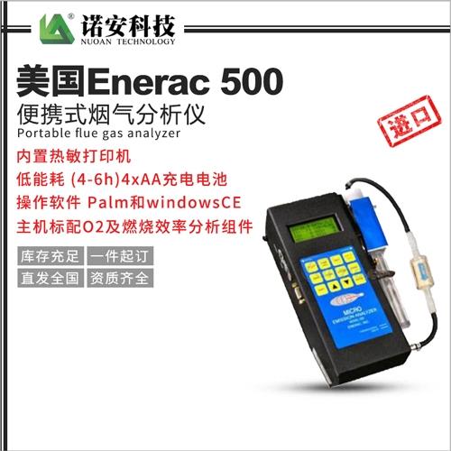 北京美国Enerac 500便携式烟气分析仪