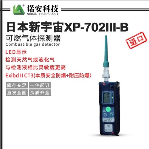 日本新宇宙XP-702III-B可燃气体探测器