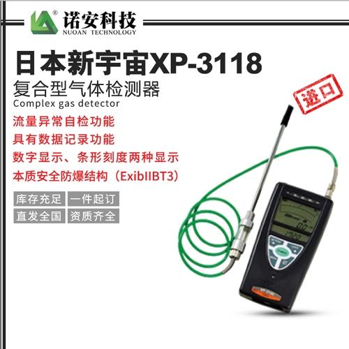 日本新宇宙XP-3118复合型气体检测器