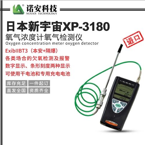 日本新宇宙XP-3180氧气浓度计氧气检测仪