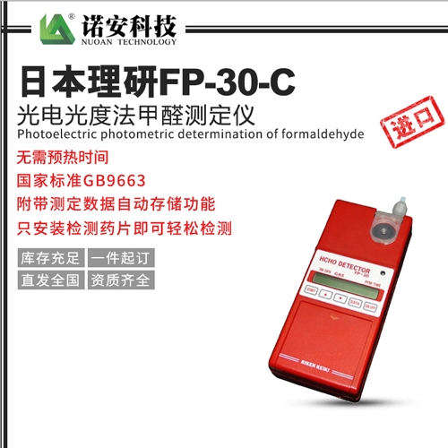 上海日本理研FP-30-C光电光度法甲醛测定仪