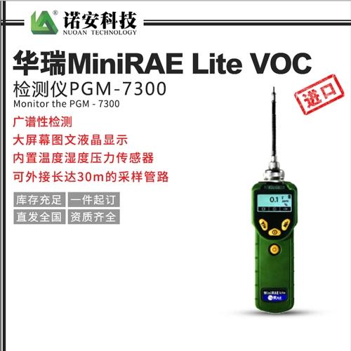 上海华瑞MiniRAE Lite VOC检测仪PGM-7300