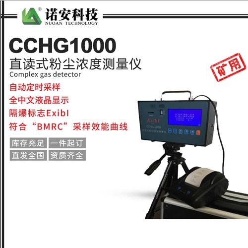 CCHG1000直读式粉尘浓度测量仪(矿用)