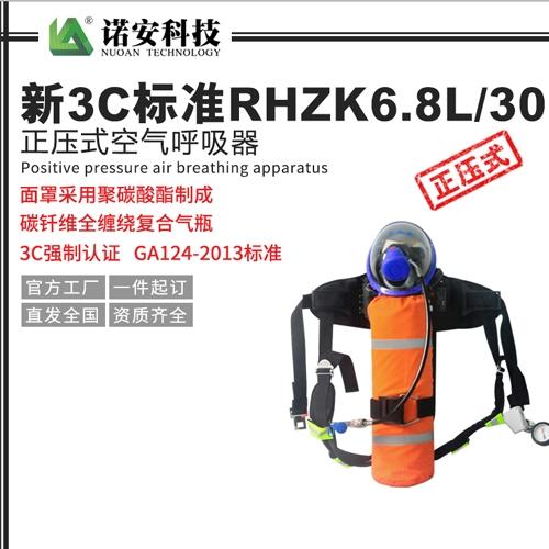 3C正压式空气呼吸器