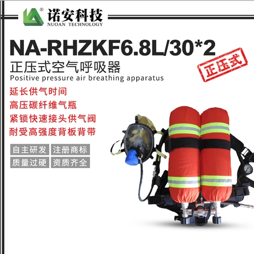 NA-RHZKF6.8L/302 双瓶正压式空气呼吸器