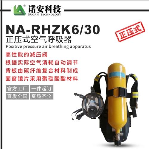 NA-RHZK6/30正压式空气呼吸器