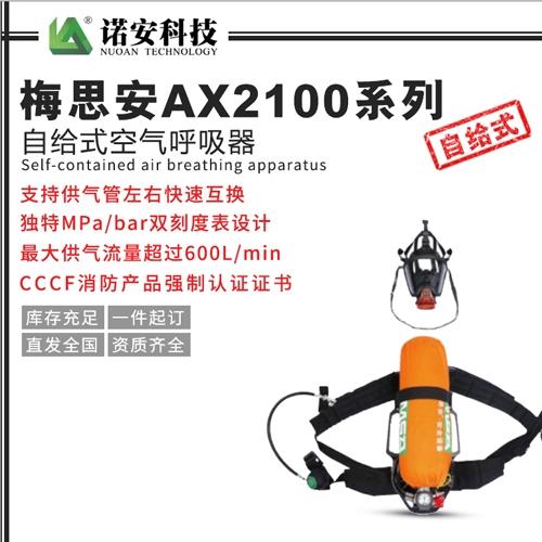 梅思安AX2100系列自给式空气呼吸器