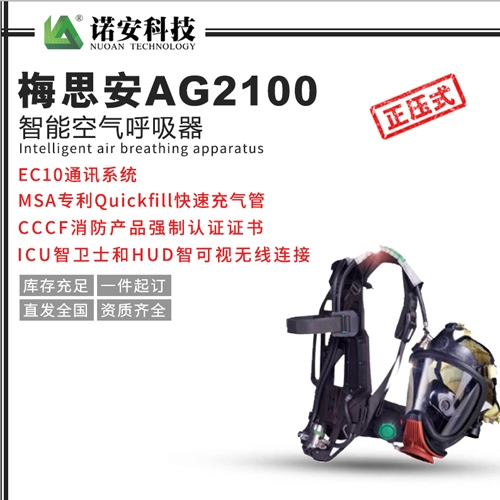 上海梅思安AG2100智能空气呼吸器