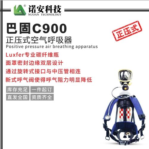 上海巴固C900正压式空气呼吸器