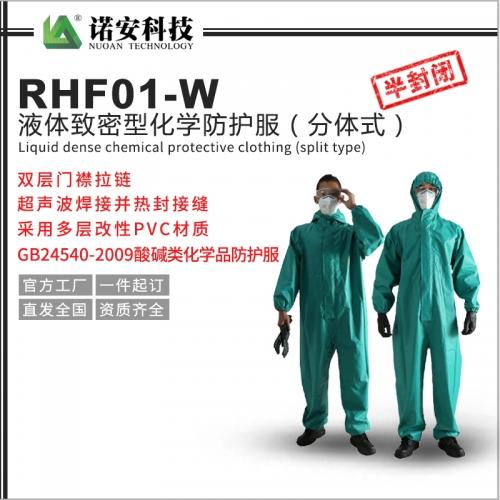 SF6六氟化硫防护服