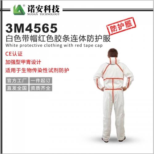 3M4565 白色带帽红色胶条连体防护服