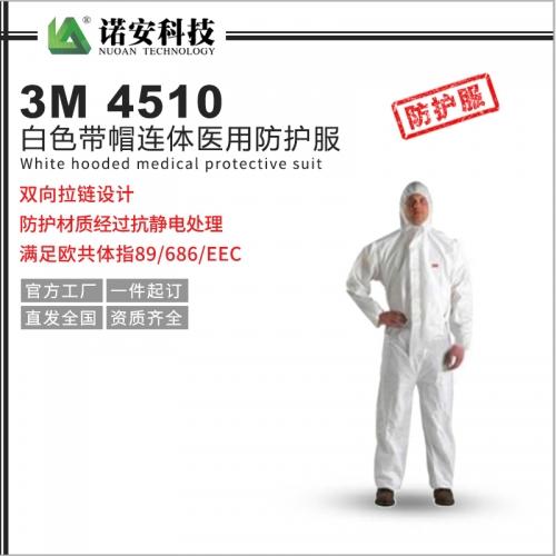北京3M 4510 白色带帽连体医用防护服