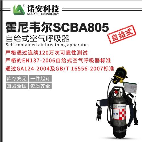 霍尼韦尔T8000系列SCBA805自给式空气呼吸器