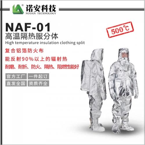 NAF-01高温隔热服分体(500℃)