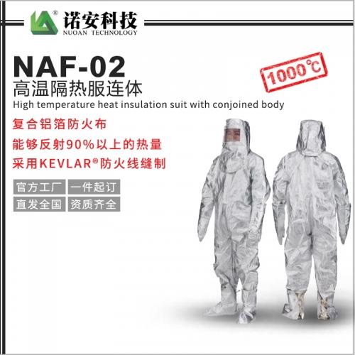 NAF-02高温隔热服连体1000℃(可选配背囊)