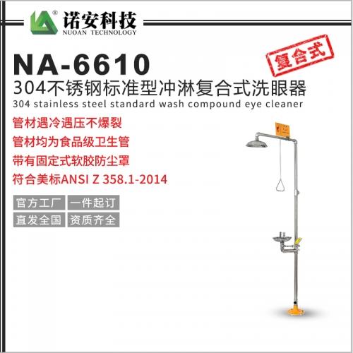 NA-6610 304不锈钢标准型冲淋复合式洗眼器