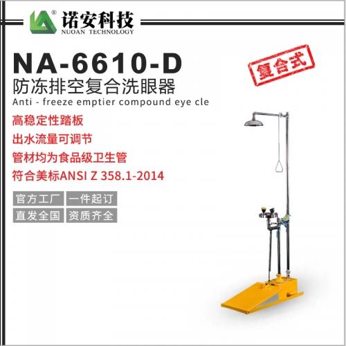 吴江NA-6610-D防冻排空复合洗眼器 带踏板洗眼器 紧急沖淋洗眼器