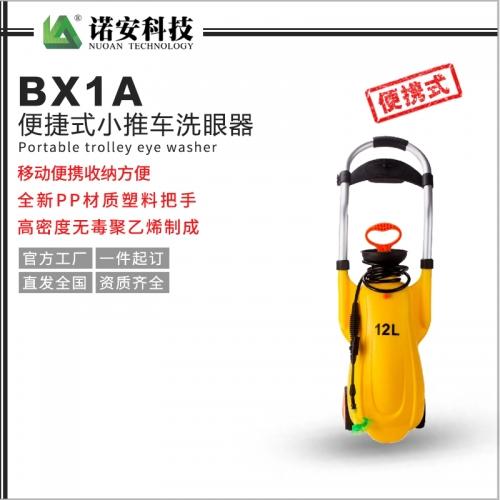 BX1A便捷式小推车洗眼器