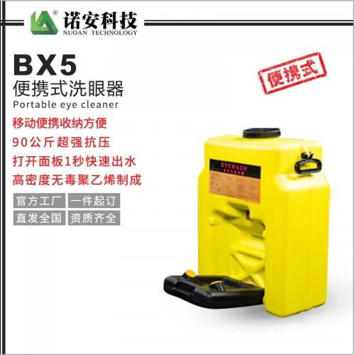 BX5便携式洗眼器