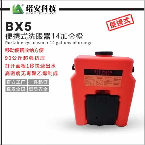 BX5便携式洗眼器14加仑橙