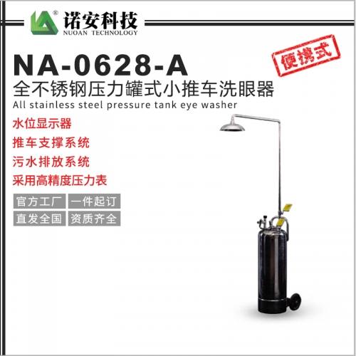 全不锈钢压力罐式小推车洗眼器NA-0628-A
