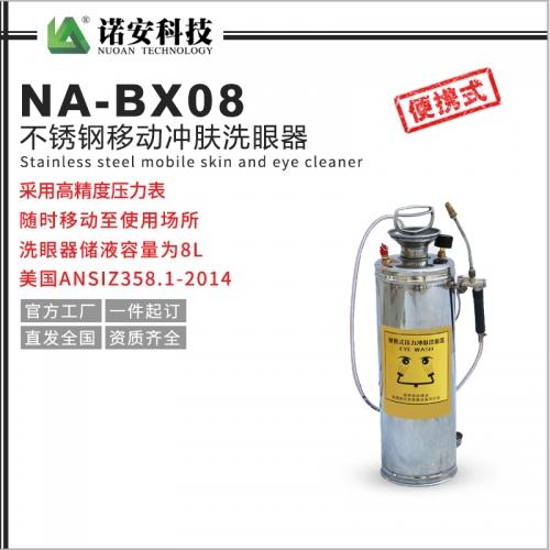 NA-BX08不锈钢移动冲肤洗眼器