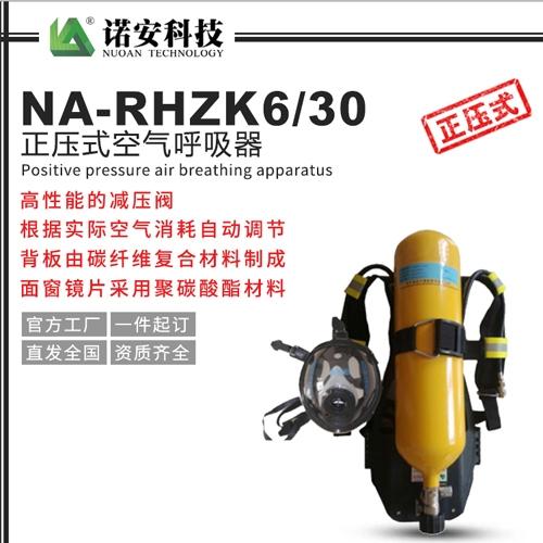 上海NA-RHZK6/30正压式空气呼吸器