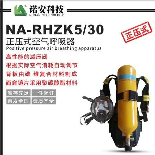 上海NA-RHZK5/30正压式空气呼吸器