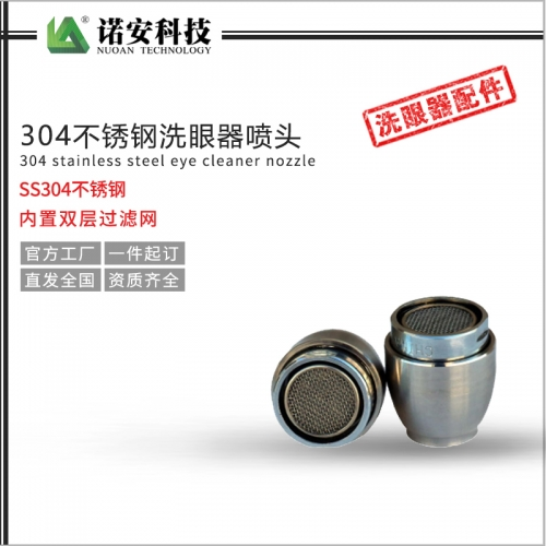 上海304不锈钢洗眼器喷头