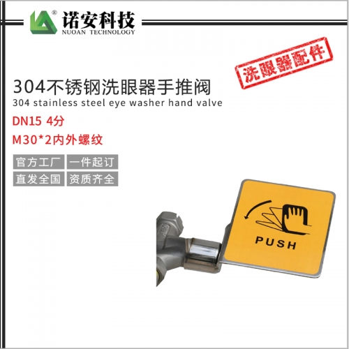 304不锈钢洗眼器手推阀配件DN15 4分 M302内外螺纹 洗眼器开关
