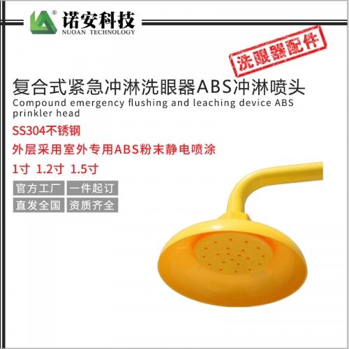 复合式紧急冲淋洗眼器ABS冲淋喷头1寸1.2寸1.5寸