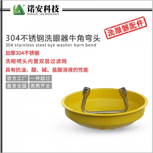北京304不锈钢洗眼器牛角弯头