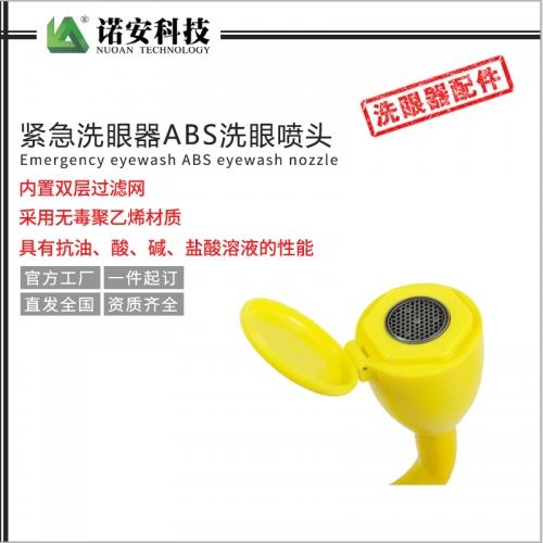 上海紧急洗眼器ABS洗眼喷头