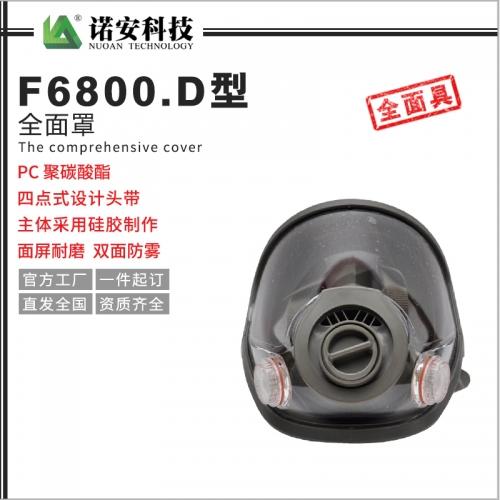 F6800.D型全面罩