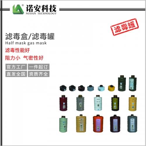 代销-滤毒盒/滤毒罐