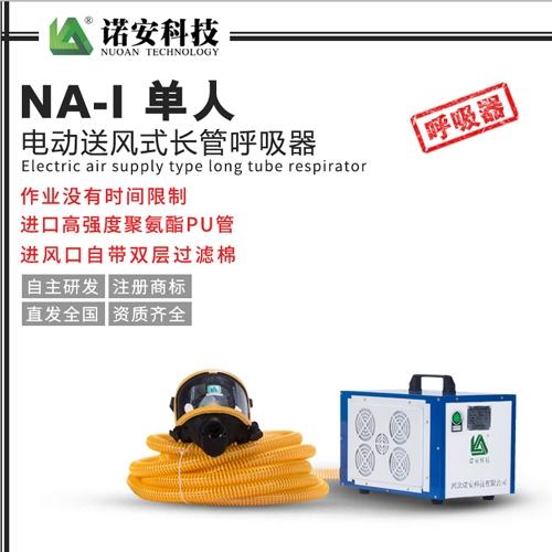 长管呼吸器厂家