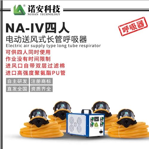 NA-IV四人电动送风式长管呼吸器