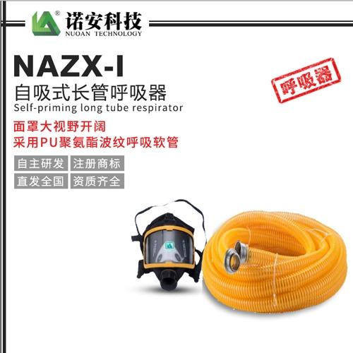 NAZX-I自吸式长管呼吸器(PU管)