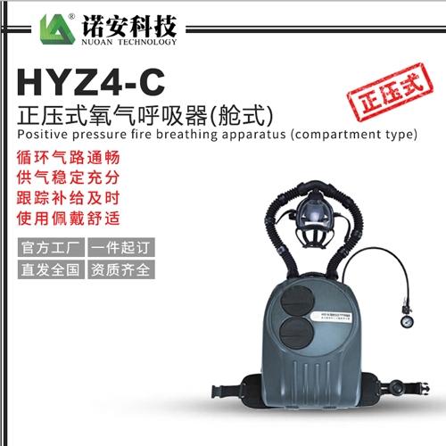 HYZ4-C正压式氧气呼吸器(舱式)