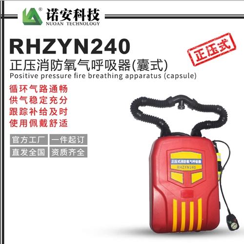 RHZYN240正压消防氧气呼吸器(囊式)