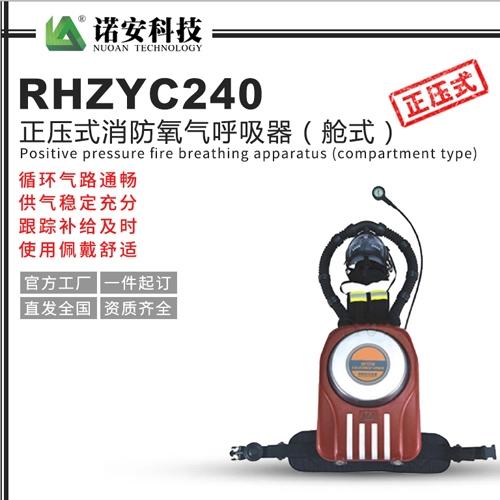 RHZYC240正压式消防氧气呼吸器(舱式)
