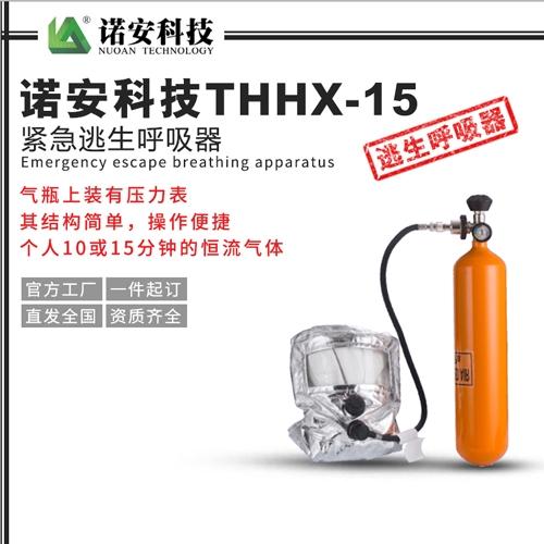 诺安科技THHX-15紧急逃生呼吸器
