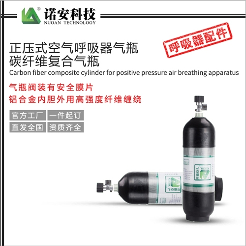正压式空气呼吸器气瓶 碳纤维复合气瓶