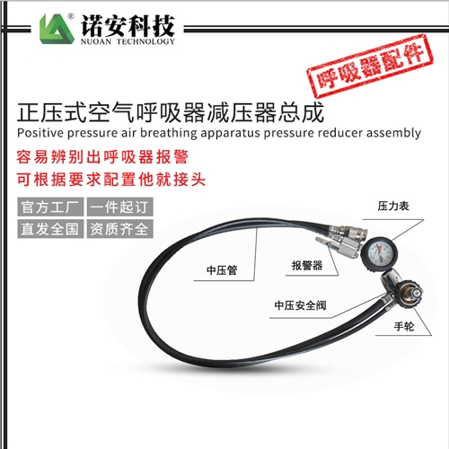 正压式空气呼吸器减压器总成